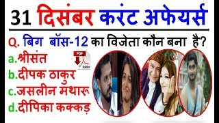 31 December 2018 Daily Current Affairs MCQ in HINDI | For - IAS , PCS , SSC CGL/CHSL , RAILWAY