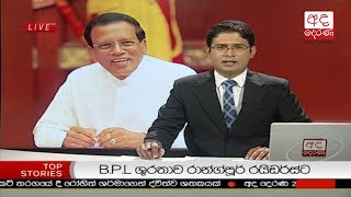 Ada Derana Late Night News Bulletin 10.00 pm - 2017.12.13
