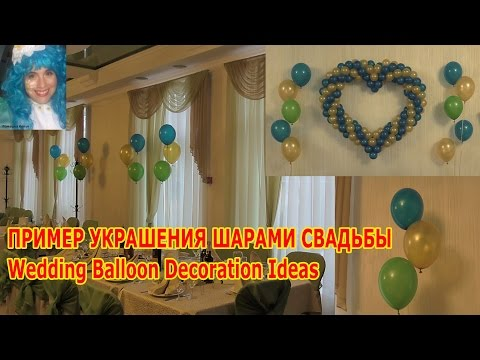 Смотреть онлайн ПРИМЕР УКРАШЕНИЯ ШАРАМИ СВАДЬБЫ Wedding Balloon Decoration Ideas