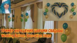 ПРИМЕР УКРАШЕНИЯ ШАРАМИ СВАДЬБЫ Wedding Balloon Decoration Ideas