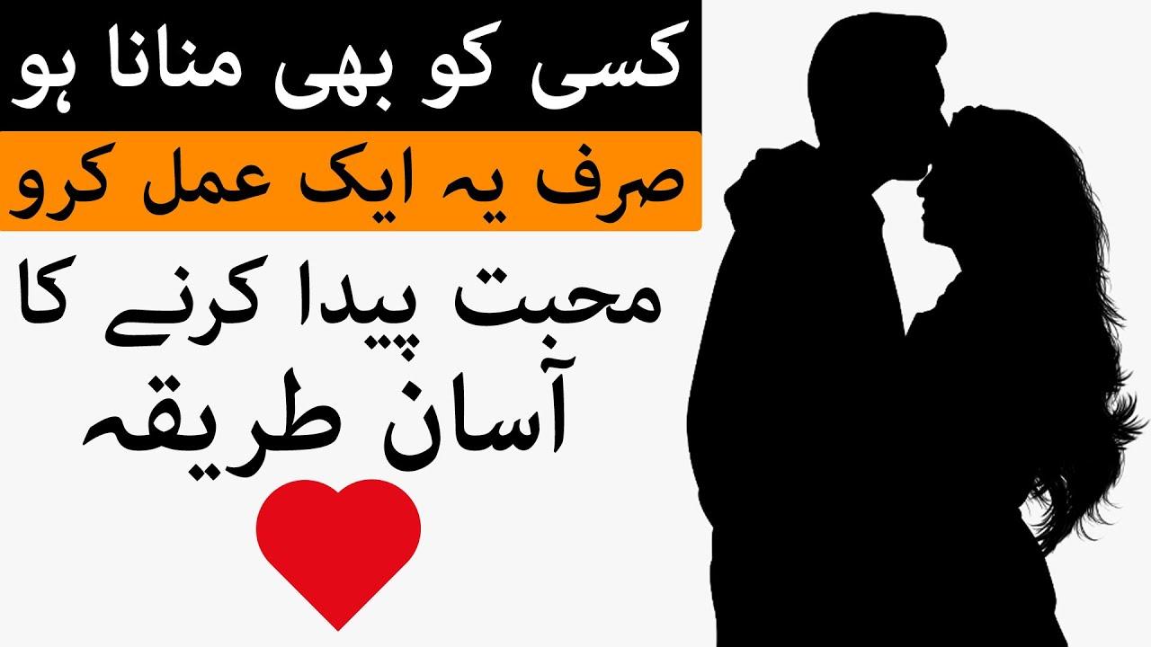 Kisi Ko Manane Ka Asan aur Powerful Wazifa | Love Dua | Mohabbat ka Amal | Hadees Tarika Mehrban Ali