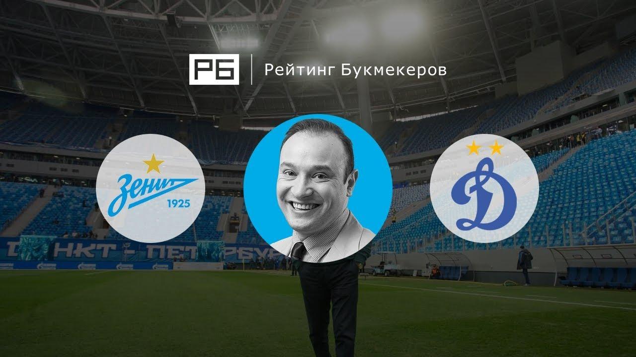 Прогноз на матч Зенит Санкт-Петербург - Динамо Москва 18 апреля 2018