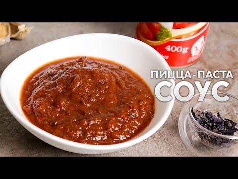 ОБАЛДЕННЫЙ соус ТОМАТНЫЙ для пиццы и пасты   Рецепт домашнего кетчупа своими руками