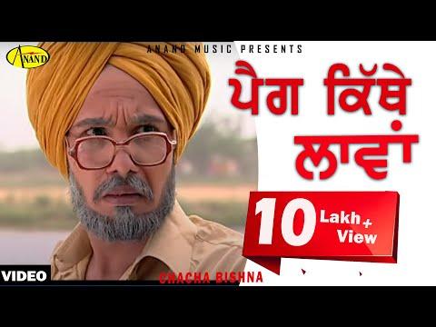 Chacha Bishna Ll Peg Kithe Lava Ll (Full Video) Anand Music II New Punjabi Movie 2016