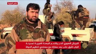 الجيش السوري الحر يقتحم الجهة الغربية لمدينة الباب