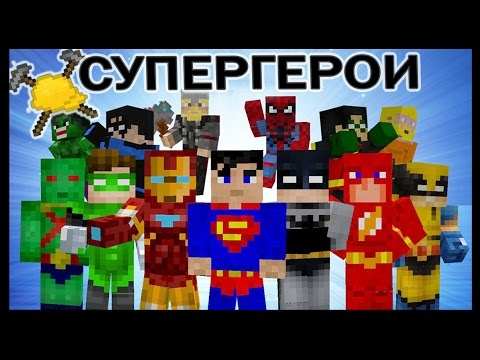 СУПЕРГЕРОИ в майнкрафт !!! - МАСТЕРА СТРОИТЕЛИ #8 - Minecraft