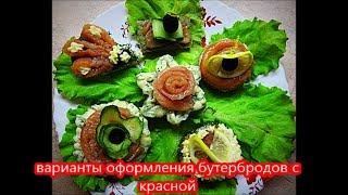 Бутерброды с красной рыбой. 6 вариантов оформления бутербродов.