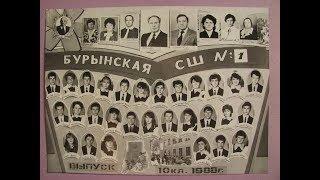 Выпуск 10-А класса Бурынской с/ш №1 1988 года. 30-летний Юбилей