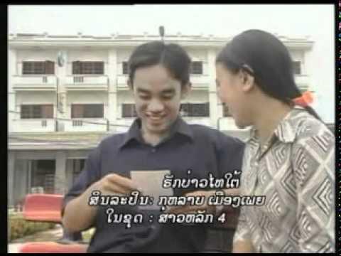 BAO THAI TAI - M&F.mpg ບ່າວໄທໃຕ້ - ແອນ້ອຍນິພົນ  & ກຸຫຼາບ