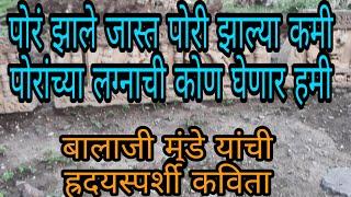 बालाजी मुंडे यांची कविता , marathi kavita, marathi poem on girl, live marathi,  rajesaheb kadam,