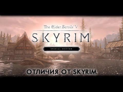 Skyrim Special Edition — Отличия от Skyrim