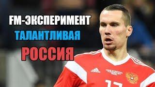 видео: FM Эксперимент - Талантливая Россия