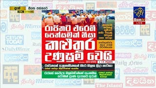 Siyatha Paththare | 25.06.2019 | Siyatha TV Thumbnail