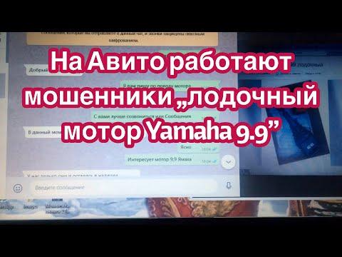 """#Мошенники работают на #AVITO.ru """" продавали мне мотор #Yamaha 9.9"""""""