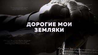 «Дорогие мои земляки»: заслуженный энергетик России Самуил Зильберман