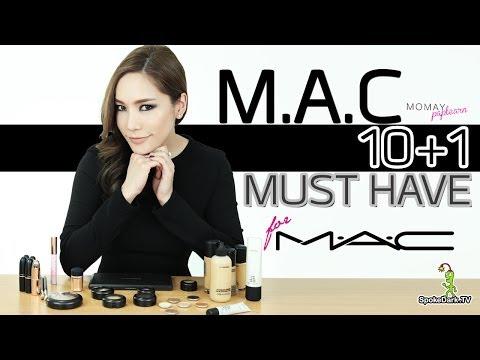 โมเมพาเพลิน : 10+1 สิ่ง ของ M.A.C ที่คุณควรมี