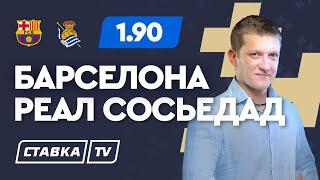 БАРСЕЛОНА - РЕАЛ СОСЬЕДАД. Прогноз Поленова на футбол