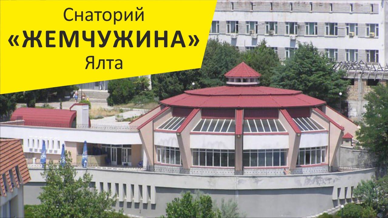 "Санаторий ""Жемчужина"". Ялта. Гаспра. Крым - YouTube"