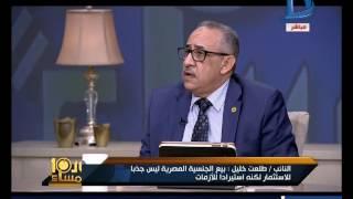 العاشرة مساء| النائب طلعت خليل : طرح الجنسية المصرية للبيع سيفتح الباب لغسيل الأموال والدعارة