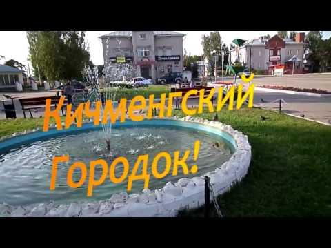 свинг знакомства Кичменгский Городок