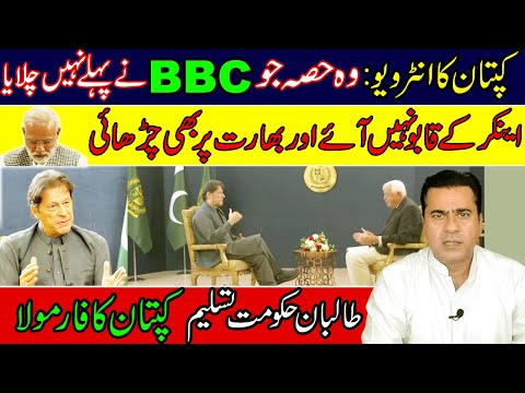 PM Imran Khan BBC Full Interview | The part that the BBC has not played before | Imran Khan Analysis