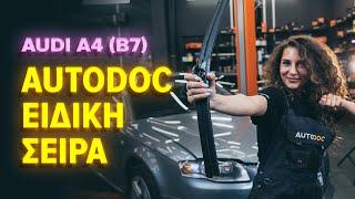 Πώς αλλαζω Καθαριστήρα AUDI A4 (8EC, B7) - δωρεάν διαδικτυακό βίντεο