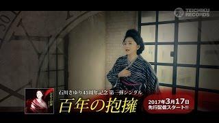 石川さゆり45周年記念 第一弾シングル!! 希望と美しさと愛が散りばめら...