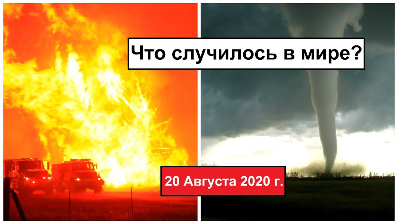 Все Катаклизмы за день 20 Августа 2020 в мире | cataclysms of the day | #ДрожьЗемли
