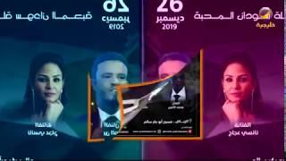 تخيل: ثلاثي الفن السوداني: محمد الأمين، نانسي عجاج، حسين الصادق، في ليلة سودانية  في موسم الرياض