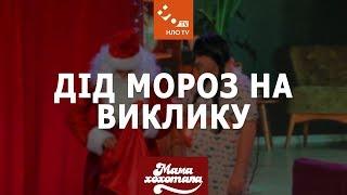Дід Мороз На Виклику | Мамахохотала | НЛО TV