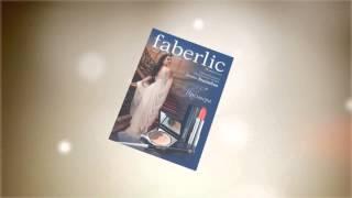 Парфюмированная продукция Faberlic