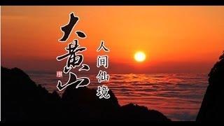 20140120 魅力纪录 大黄山 第一集 人间仙境 - YouTube