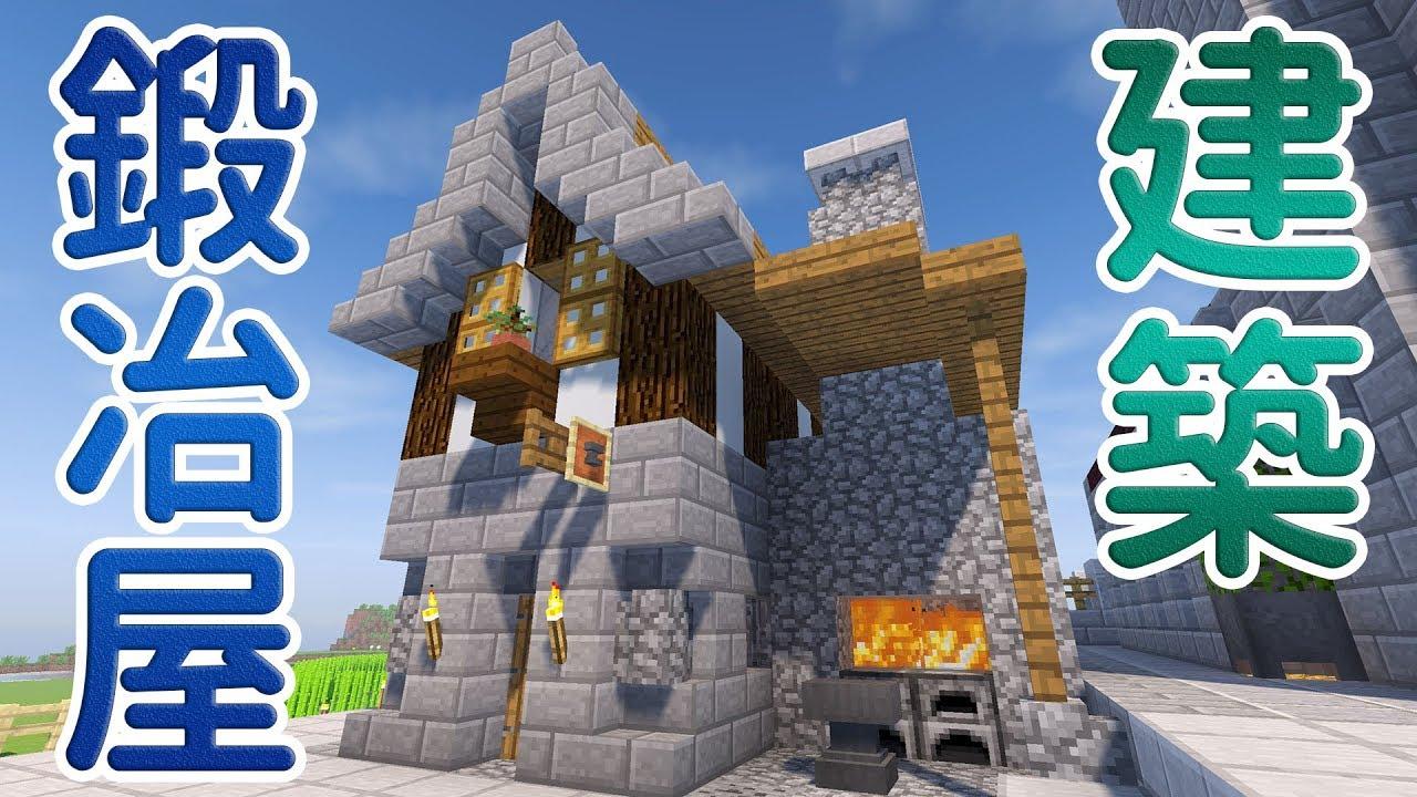 【マインクラフト】47 鍛冶屋を建築!村の改築♪【マイクラ実況】