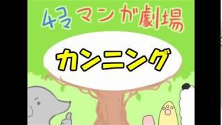 4コマ漫画劇場 第1話 カンニング