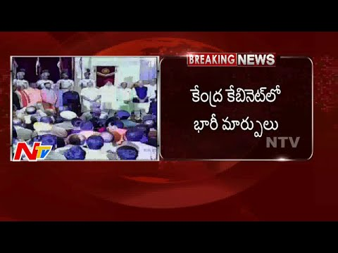 Central Cabinet Portfolio Changes: Ministry of Information Allocated to Venkaiah || NTV