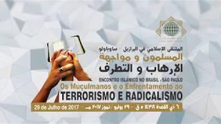 Palestra do Ayatullah Sheikh Dr. Mohsen Araki (Encontro Islâmico no Brasil)