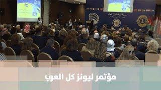 مؤتمر ليونز كل العرب