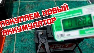 Покупаем новый аккумулятор. Советы(, 2016-01-28T17:22:35.000Z)