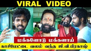 Viral Video -: G.V.Prakash Came Around Kaasimedu With Lots Of People!