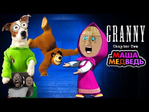 Гренни это Маша и Медведь ► Granny: Chapter Two ► Прохождение + Приколы