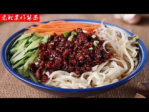【家常菜 chinese food】一分钟学会老北京炸酱面的做法One minute to learn the old Beijing Fried sauce noodles