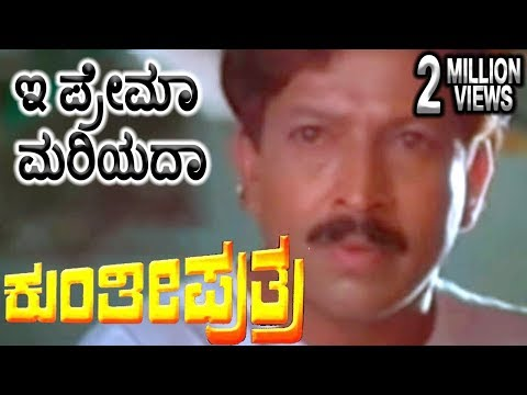 Kunthi Puthra Kannada Movie Songs | Ee Prema Mareyada | Vishnuvardhan | Sonakshi