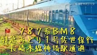 787系BM8 特急みどり1号佐世保行 長崎本線神埼駅通過