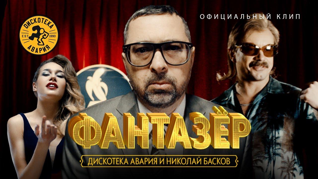 Дискотека Авария и Николай Басков — Фантазёр (Премьера клипа, 2018) [HQ]