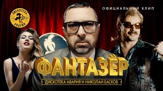 Дискотека Авария и Николай Басков — ФАНТАЗЁР