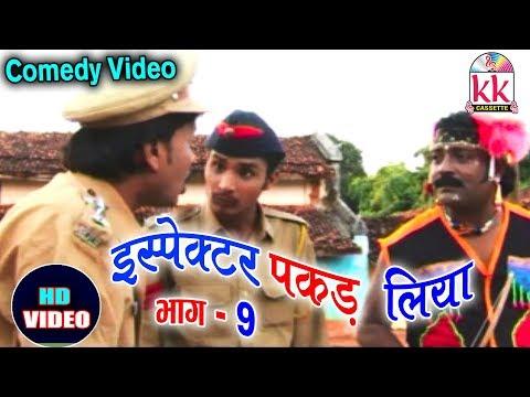 Rohit Chandel | Inspector Pakad Liya | Cg Comedy Scene 9 | Chhattisgarhi Natak | HD Video 2020
