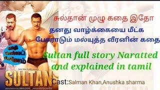 Sultan(2016)full movie story explained in Tamil | கதை சொல்ல போறோம் |