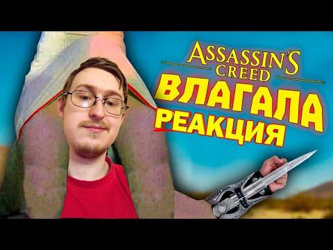 Лютые приколы в играх | WDF 212 | АССАСИН ВЛАГАЛА! | РЕАКЦИЯ ГИДРЫ