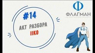 #14 Акт разбора Обучение iiko