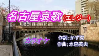 名古屋哀歌 野村美菜 カラオケ 2017年9月27日発売